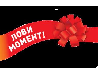 """Сентябрьская Акция """"Rovex в каждый дом"""""""